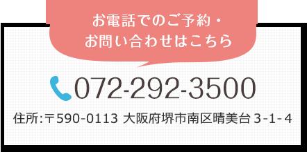 お電話でのご予約・お問い合わせはこちら TEL:072-292-3500 〒590-0113 大阪府堺市南区晴美台3-1-4 駐車場 15台 完備