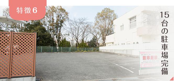 特徴6 15台の駐車場完備