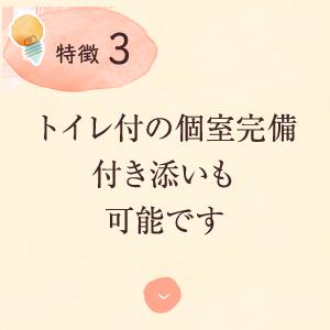 特徴2:トイレ付の個室完備 付き添いも 可能です