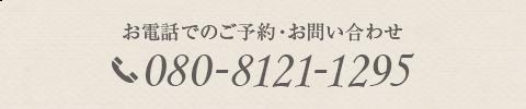 お電話でのご予約・お問い合わせ TEL:080-8121-1295